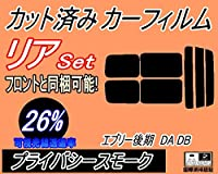 A.P.O(エーピーオー) リア (s) 52系 エブリィ 後期 DA DB (26%) カット済み カーフィルム エブリー DA52V DA52W DA62V DA62W DB52V スズキ