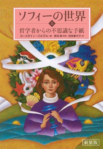 新装版 ソフィーの世界 (上) 哲学者からの不思議な手紙 ( )