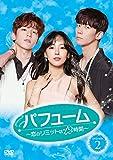 パフューム~恋のリミットは12時間~ DVD-BOX2