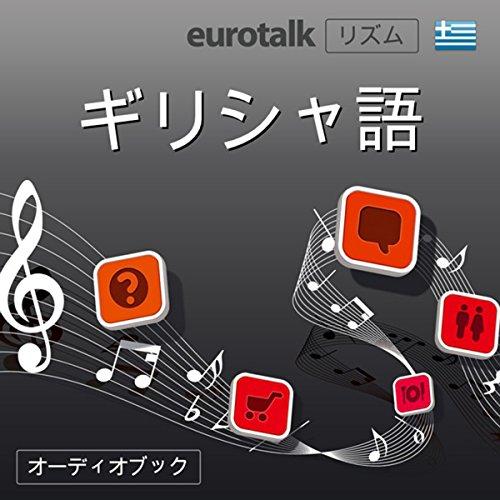 『Eurotalk リズム ギリシャ語』のカバーアート