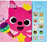 Pinkfong Korean Sing Along Sound Book