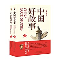 China good story(Chinese Edition)