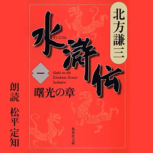 『水滸伝 一 曙光の章』のカバーアート