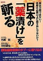日本の「薬漬け」を斬る―薬は万能ではない!患者は必要以上に薬を飲んでないか?