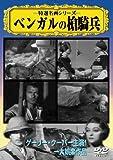 ベンガルの槍騎兵[DVD]