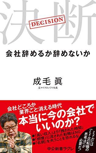 決断-会社辞めるか辞めないか (中公新書ラクレ 660)