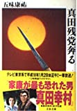 真田残党奔(はし)る (文春文庫)