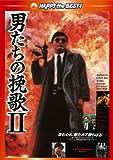 男たちの挽歌II<日本語吹替収録版>[DVD]