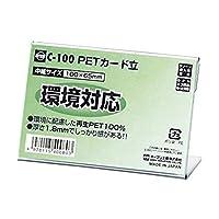 (まとめ買い)オープン工業 PETカード立 C-100 【×20セット】