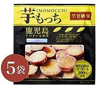 財宝 甘納豆 芋もっち 100g×5袋 鹿児島 さつま芋
