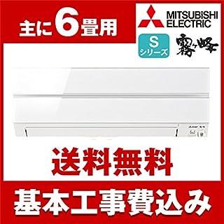 標準設置工事セット MITSUBISHI MSZ-S2218-W パウダースノウ 霧ヶ峰 Sシリーズ [エアコン(主に6畳用)]