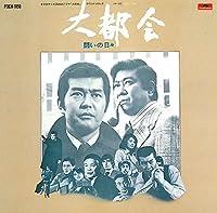 日本テレビ系放送ドラマ 大都会 -闘いの日々- オリジナル・サウンドトラック Vol.2