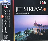 ジェットストリーム5 シェルブールの雨傘