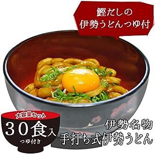 伊勢うどん 30食 ( 鰹だし つゆ付 簡易包装 パッケージ )