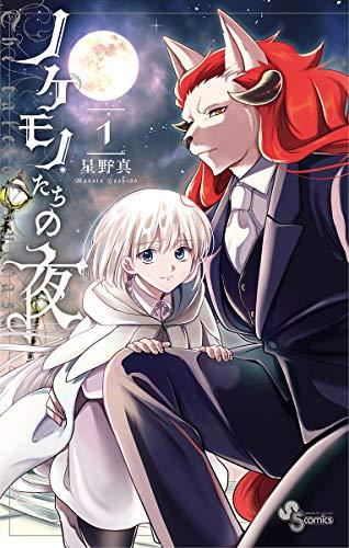 ノケモノたちの夜(1) (少年サンデーコミックス)の詳細を見る