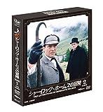 ソフトシェル シャーロック・ホームズの冒険 2[DVD]