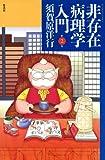 非存在病理学入門 (2) (バンブーコミックス 4コマセレクション)