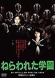 ねらわれた学園 角川映画 THE BEST [DVD] image