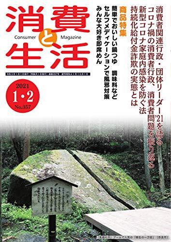 消費と生活 357号 (2021-01-01) [雑誌]