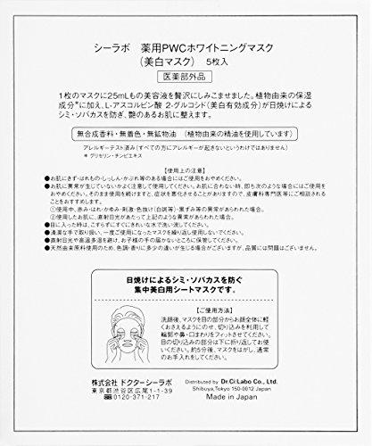 ドクターシーラボ『フォトホワイトC薬用ホワイトニングマスク』