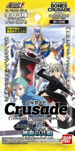 Bonds Crusade Booster Pack Vol. 3 (15packs)