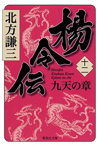 楊令伝 12 九天の章 (集英社文庫)