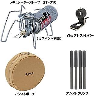ソト(SOTO) レギュレーターストーブST-310+専用アシストセットST-3104CS