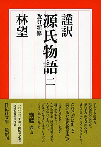 謹訳 源氏物語 二 改訂新修 (祥伝社文庫)