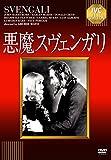 悪魔スヴェンガリ[DVD]