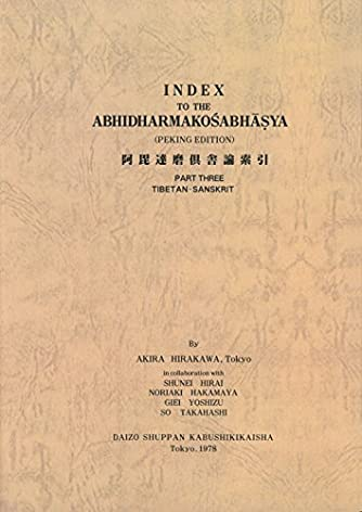 OD版 俱舎論索引III チベット語引・蔵梵対照