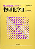 物理化学〈2〉量子化学編 (理工系基礎レクチャー)