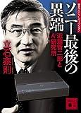 ソニー最後の異端―近藤哲二郎とA3研究所 (講談社文庫 た 64-4)