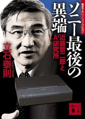 ソニー最後の異端―近藤哲二郎とA3研究所 (講談社文庫 た 64-4)の詳細を見る