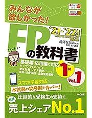 みんなが欲しかった! FPの教科書 1級 Vol.1 ライフプランニングと資金計画/リスクマネジメント/金融資産運用 2021-2022年 (みんなが欲しかった! シリーズ)