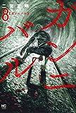 ガンニバル (8) (ニチブンコミックス)
