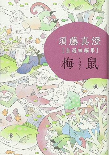 須藤真澄[自選短編集]梅鼠 (ビームコミックス) (BEAM COMIX)の詳細を見る