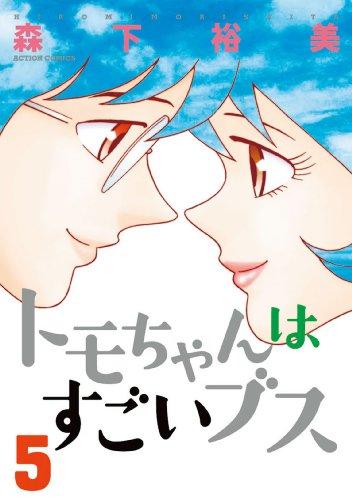 トモちゃんはすごいブス : 5 (アクションコミックス)