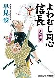よわむし同心信長―春の夢 (コスミック・時代文庫)