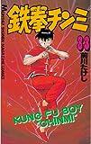 鉄拳チンミ(33) (月刊少年マガジンコミックス)