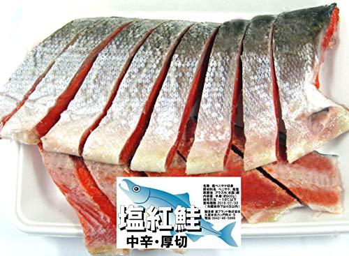 厚切 塩紅鮭 中辛 切り身 900g 塩べにさけ 塩べにしゃけ 塩ベニサケ 紅鮭 ベニシャケ べにさけ ベニサケ 天然物 アラスカ産 業務用 冷凍