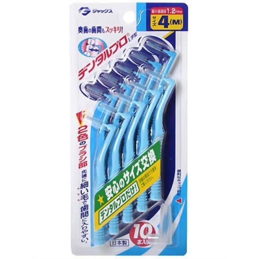 チータープロフィールレビュアーデンタルプロ L字型歯間ブラシ サイズ4(M) ×5個セット