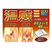 【第3類医薬品】温感ユーシップMS 32枚 ×6