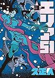 エリア51 3巻 (バンチコミックス)