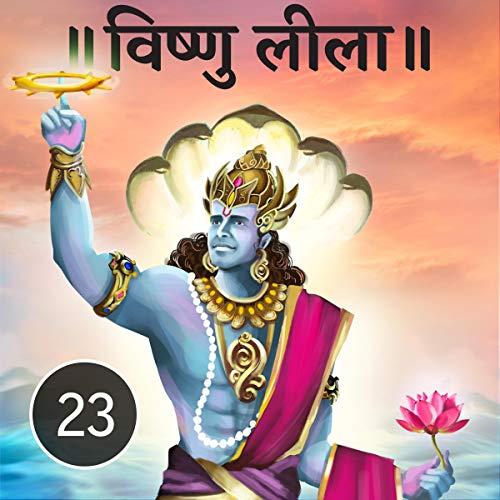 Rishi Kardam Ki Tapasya cover art