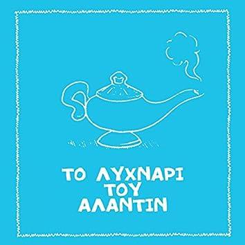 To Lychnari Tou Aladdin
