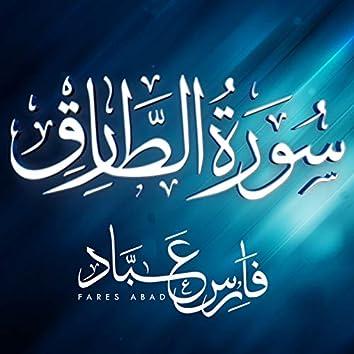 Surah Al Tariq (2019)