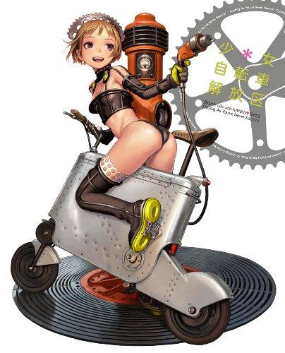 少女自転車解放区 (WANIMAGAZINE COMICS)の詳細を見る