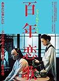ホウ・シャオシエン監督 『百年恋歌』 [DVD] image