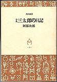合本三太郎の日記 (1968年) (角川選書)