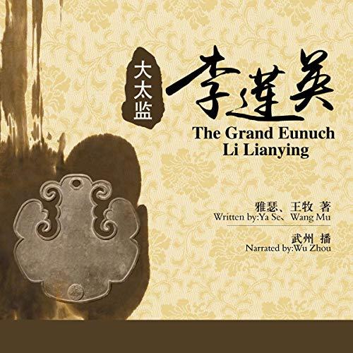 大太监李莲英 - 大太監李蓮英 [The Grand Eunuch Li Lianying] cover art
